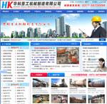 华科重工机械制造有限公司网站
