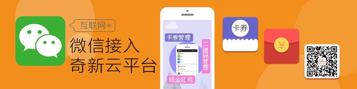 奇新云平台微信接入