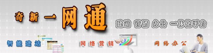 奇新云平台建站营销办公