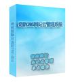 奇新CWMS网站云管理系统