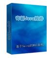 奇新Java控件是一个基于Java Swing的GUI类库,它基于Swing的MVC架构,是100%的纯Java类库,它包括20多个Swing控件,如EXCEL风格Java的电子表格控件,读取数据库表的Java表格控件,日历控件等。