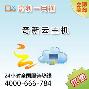 奇新云主机|内存512M|硬盘30G|北京BGP机房|独立IP|月付|VPS